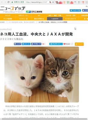 ネコ用人工血液.jpg