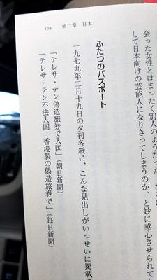 パスポート報道.jpg