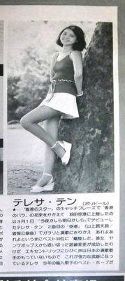 プレイファイブ-1974年10月号_02.jpg