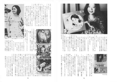 ミュージックマガジン19910901-03thumb.png