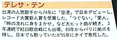 ヤフオク・雑誌切り抜き002.jpg