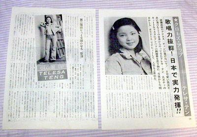 ヤフオク・雑誌切り抜き004.jpg