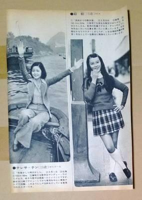 ヤフオク・雑誌切り抜き005.jpg