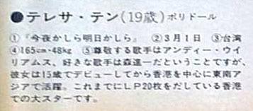 ヤフオク・雑誌切り抜き006.jpg