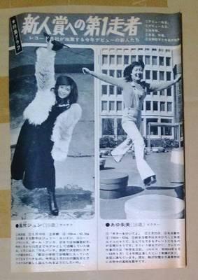 ヤフオク・雑誌切り抜き007.jpg