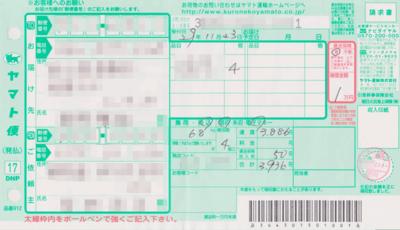 ヤマト便保険01.png