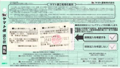 ヤマト便保険02.png