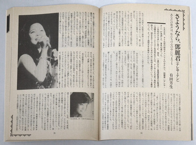 レコードコレクターズ199507_01.jpg