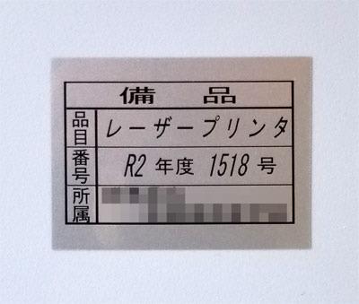 レーザープリンタ.jpg