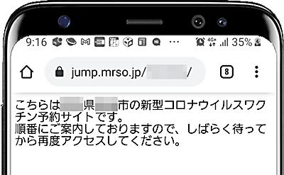 ワクチン予約03.png