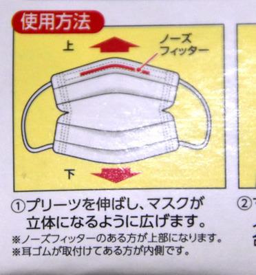 不織布マスク02.jpg