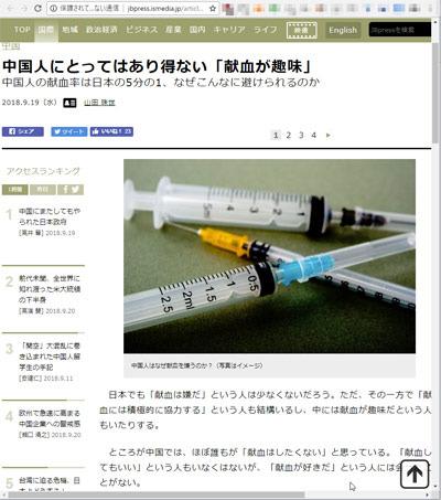 中国の献血.jpg