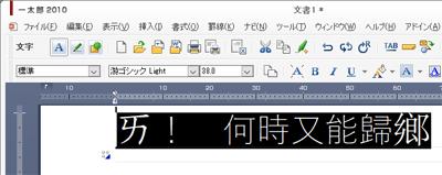 中国語フォント01.png
