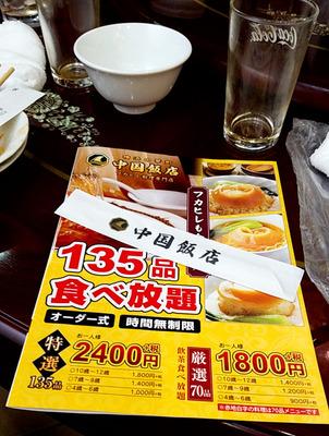 中華飯店.jpg