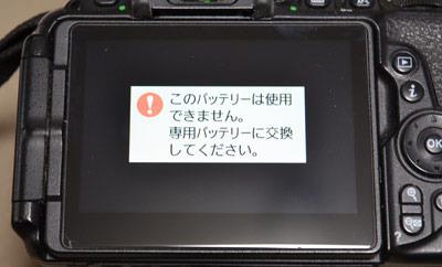 互換バッテリー03.jpg