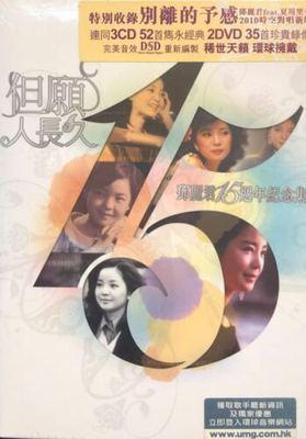 但願人長久 (3CD+2DVD)01.jpg