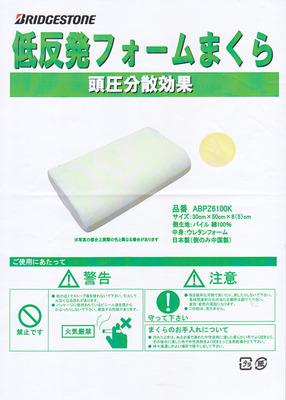 低反発枕ABPZ6100K-02.jpg