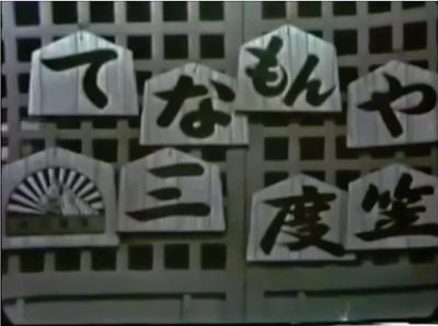 前田クラッカー04.jpg