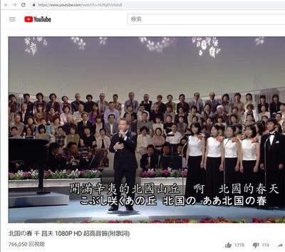 北国の春中国語訳.jpg