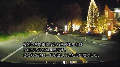 危ない運転×2_04.jpg