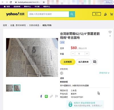 台湾の新聞01.png