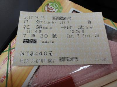 台湾特急05.jpg