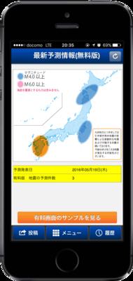 地震予測情報.png