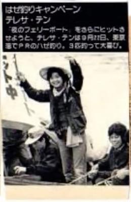 夜のフェリーボート・ハゼ釣りキャンペーン1976年9月22日.jpg