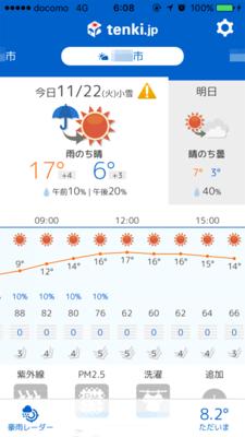 天気アプリ01.png