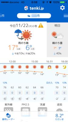 天気アプリ02.png