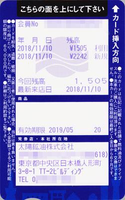 太陽石油カード.jpg