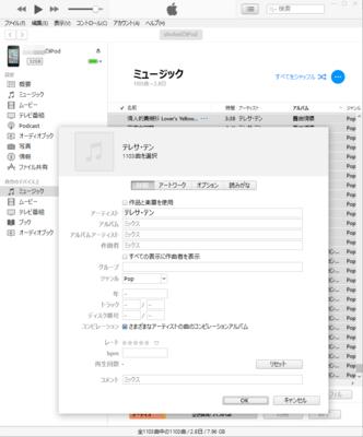専用iPod02.png