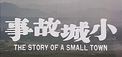 小城故事01.jpg