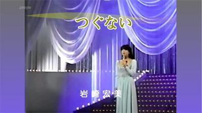 岩崎宏美・つぐない01.jpg