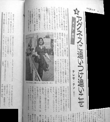 平凡パンチ-昭和49年3月25日号.png