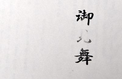 御見舞03.jpg