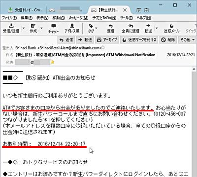 新生銀行通知.png