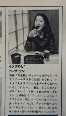 明星1974年02.jpg