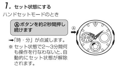 時刻合わせ04.png