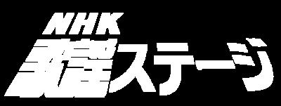 歌謡ステージロゴ(仮).png