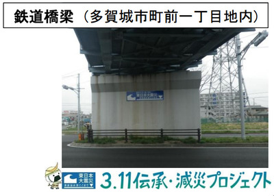 津波震災表示04.jpg