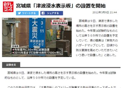 津波震災表示06.png