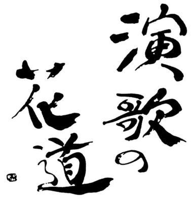 演歌の花道ロゴorg.png