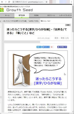 漢字を開く.jpg