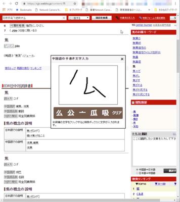 漢字入力.png
