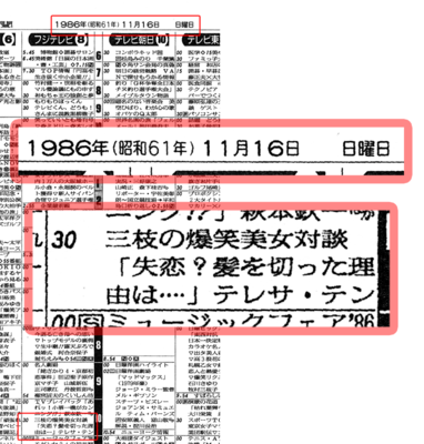 爆笑美女対談02.png
