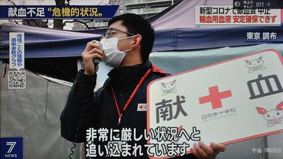 献血不足20201226-01.jpg