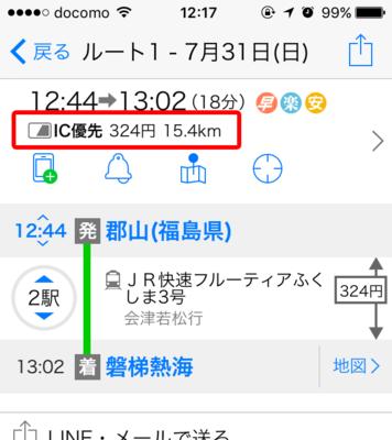磐梯熱海料金01.png