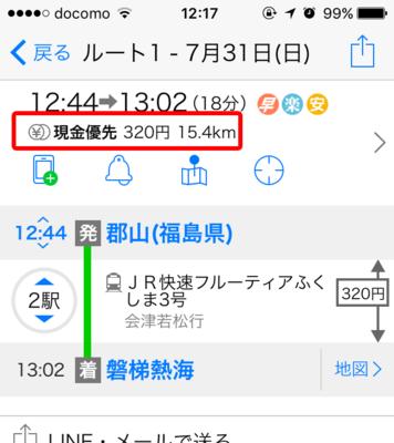 磐梯熱海料金02.png