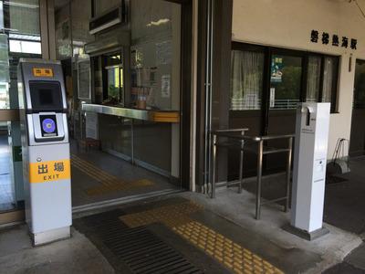 磐梯熱海駅01.jpg
